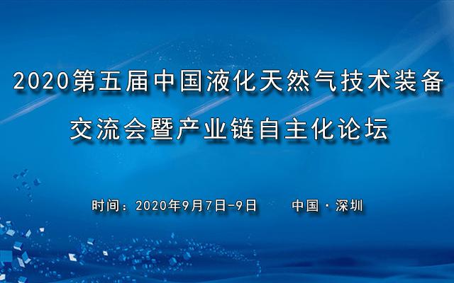 2020第五屆中國液化天然氣技術裝備交流會暨產業鏈自主化論壇