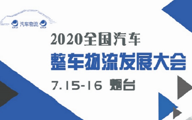 2020全國汽車整車物流發展大會