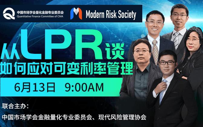 量专委6月会员活动丨从LPR谈如何应对可变利率管理
