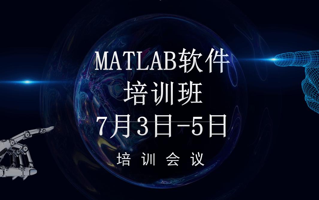 """""""MATLAB数据分析、机器学习与图形图像处理""""7月线上培训班"""