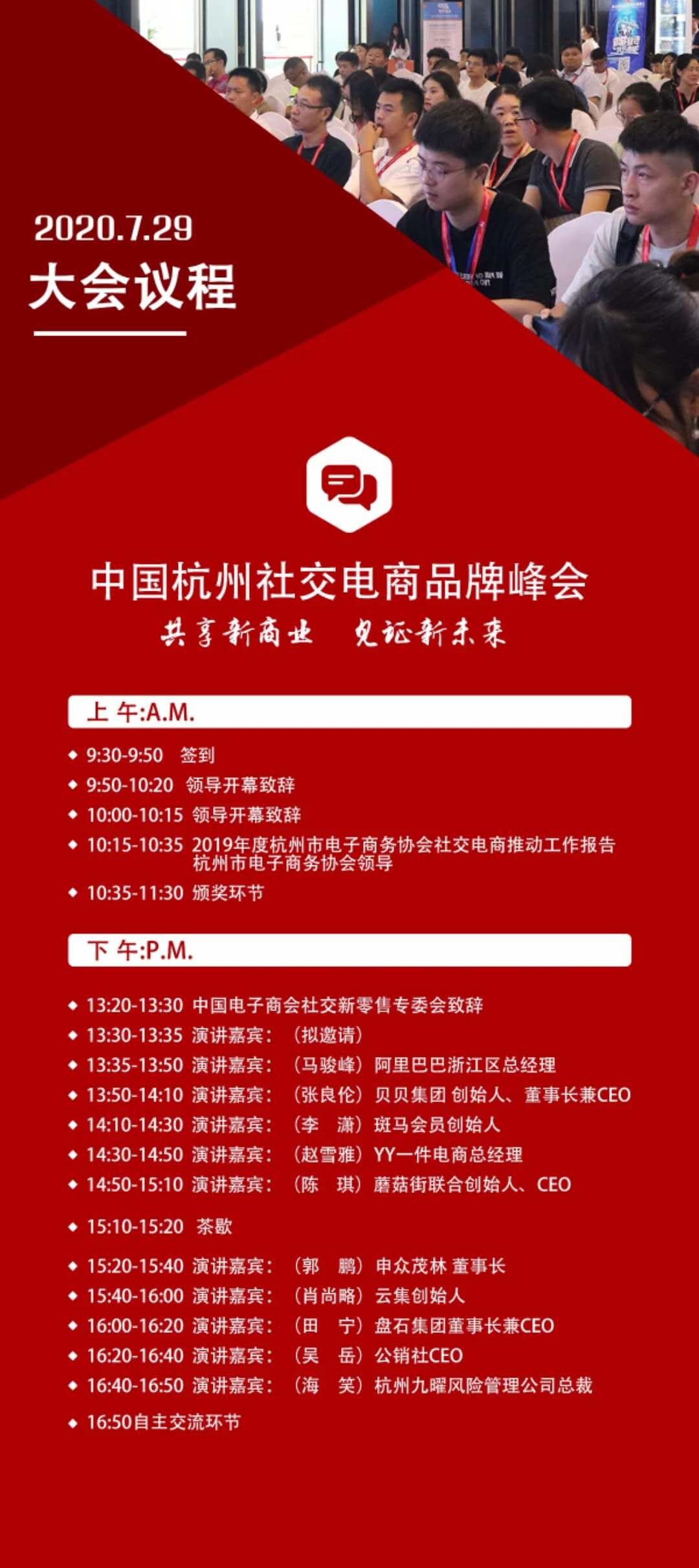 2020杭州國際社交新零售網紅直播大會