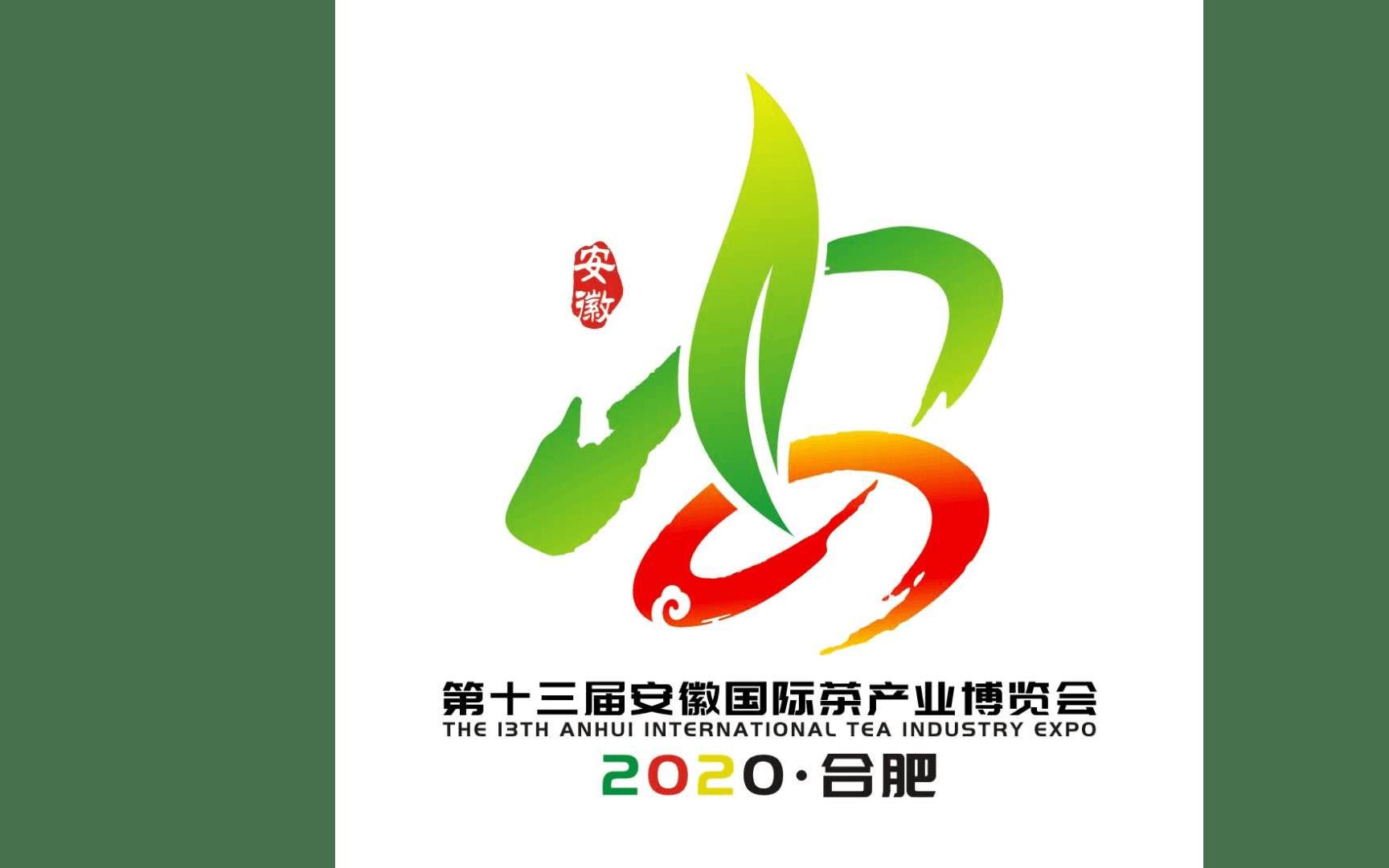 2020第十三届安徽国际茶产业博览会