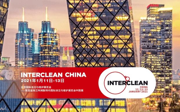 INTERCLEAN CHINA北京国际清洁与维护展览会——暨首届荷兰阿姆斯特丹国际清洁与维护展览会中国展