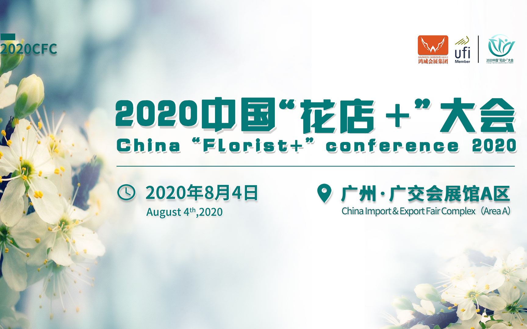 """2020中国""""花店+""""大会"""