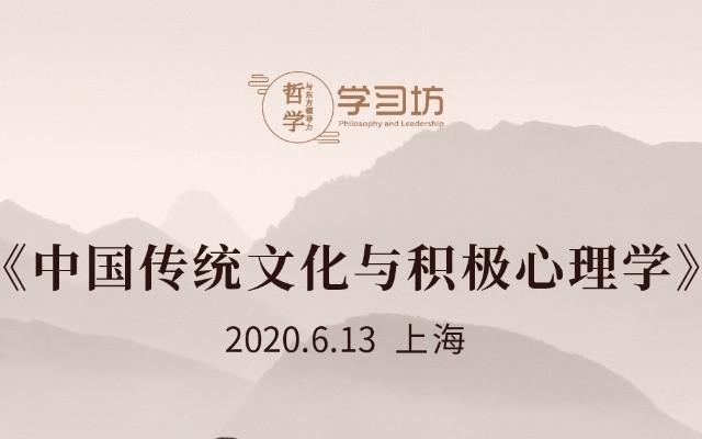 《中国传统文化与积极心理学》试听邀请