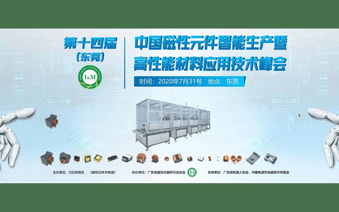 2020第十四届(东莞)中国磁性元件智能生产暨高性能材料应用技术峰会