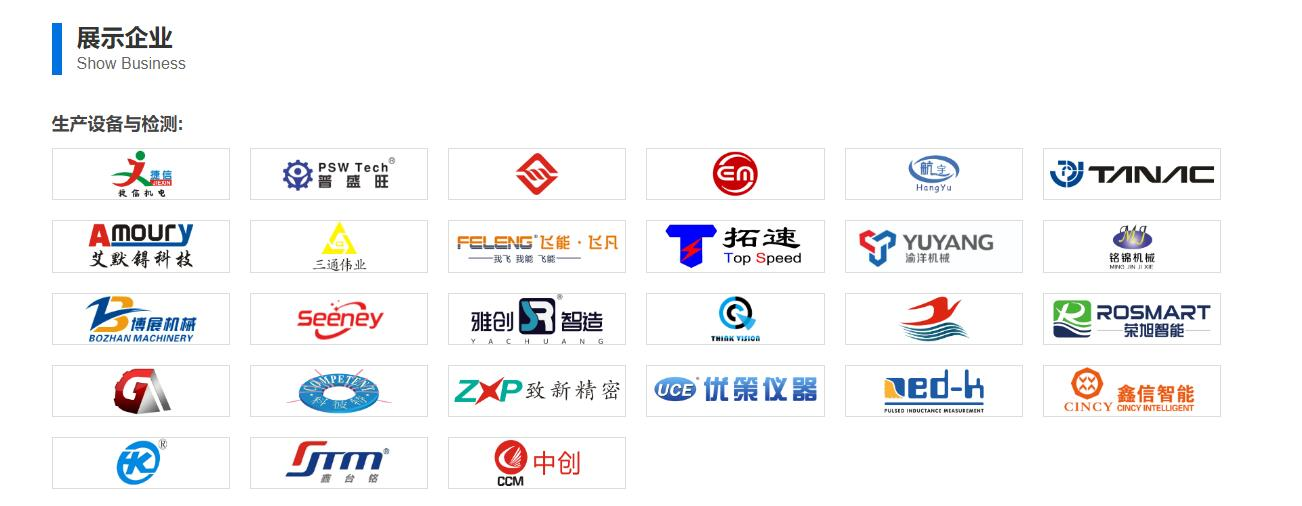 2020第十四屆(東莞)中國磁性元件智能生產暨高性能材料應用技術峰會