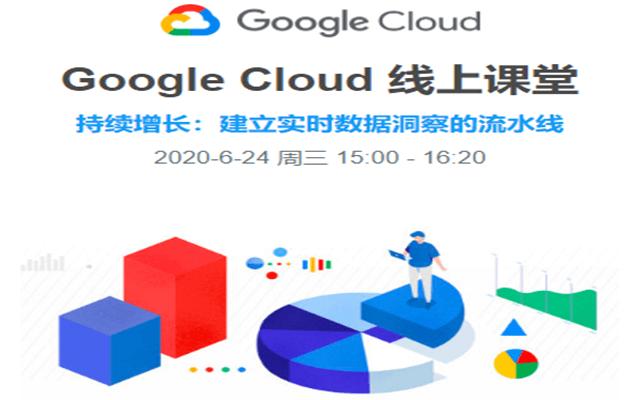 Google Cloud线上课堂-持续增长:建立实时数据洞察的流水线