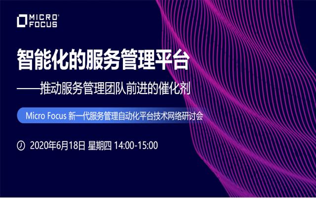 Micro Focus新一代服务管理自动化平台技术网络研讨会