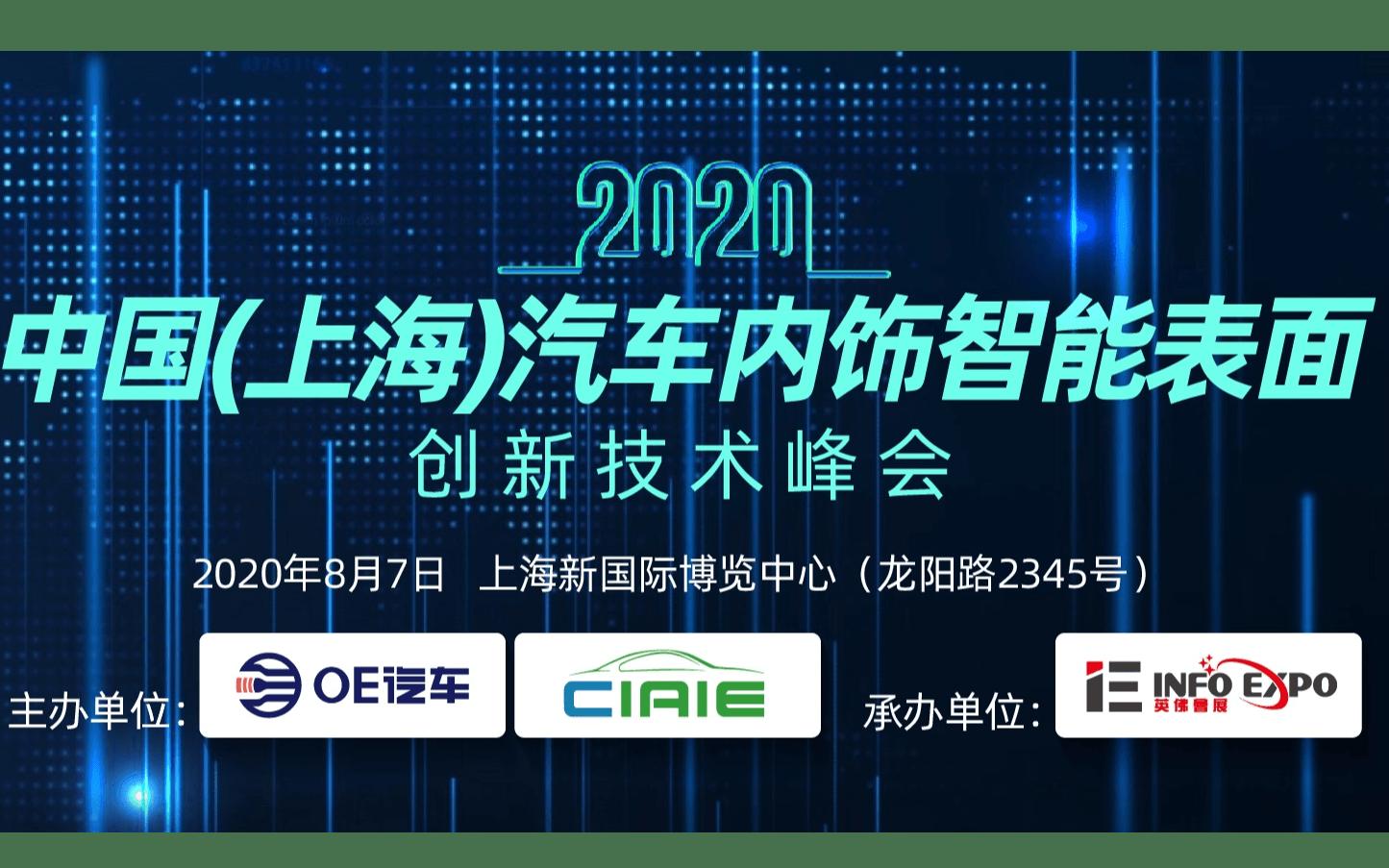 2020中国(上海)汽车内饰智能表面创新技术峰会