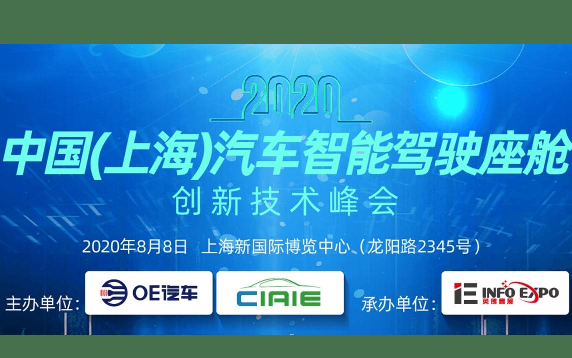 2020中國(上海)汽車智能駕駛座艙創新技術峰會