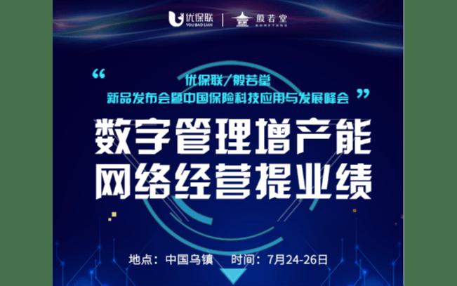 優保聯般若堂新品發布會暨中國保險科技應用與發展峰會