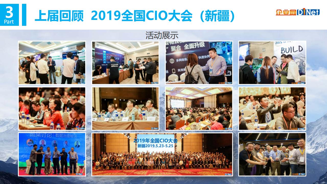 2020CIOC全国CIO大会—(香格里拉)