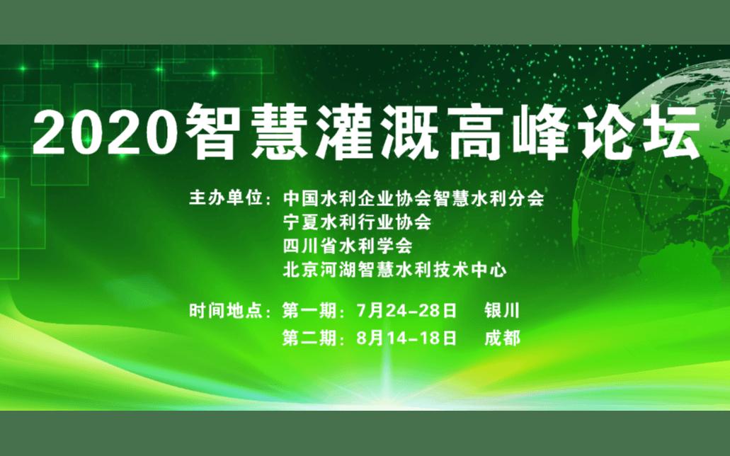 2020智慧灌溉高峰论坛