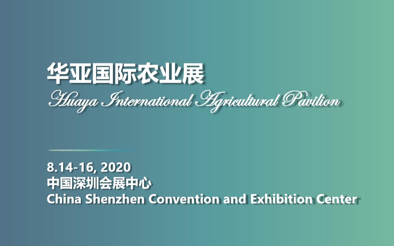 2020华亚国际农业展