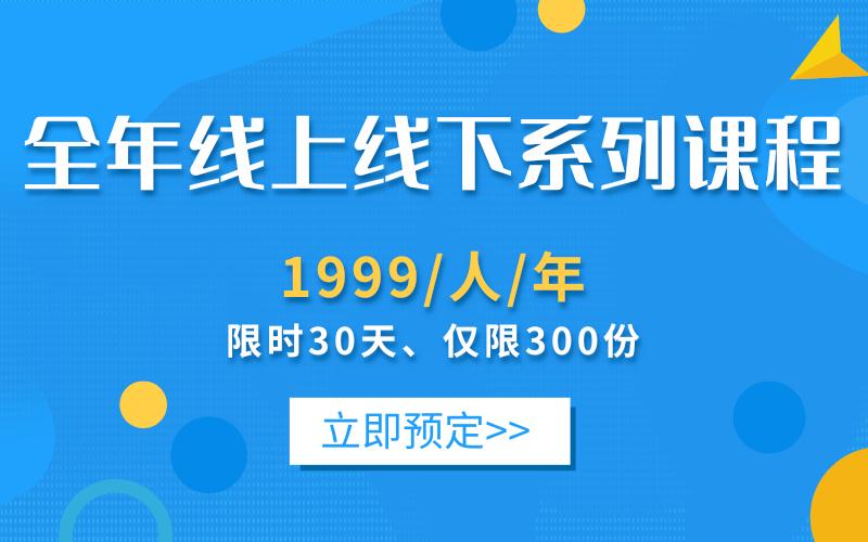 华东企业学院全年线上线下系列课
