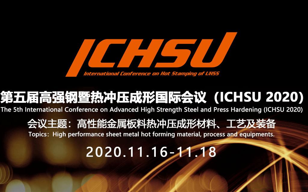 第五届高强钢暨热冲压成形国际学术会议