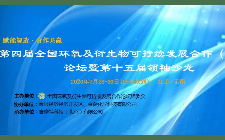 第四届全国环氧及衍生物可持续发展合作(金燕)论坛