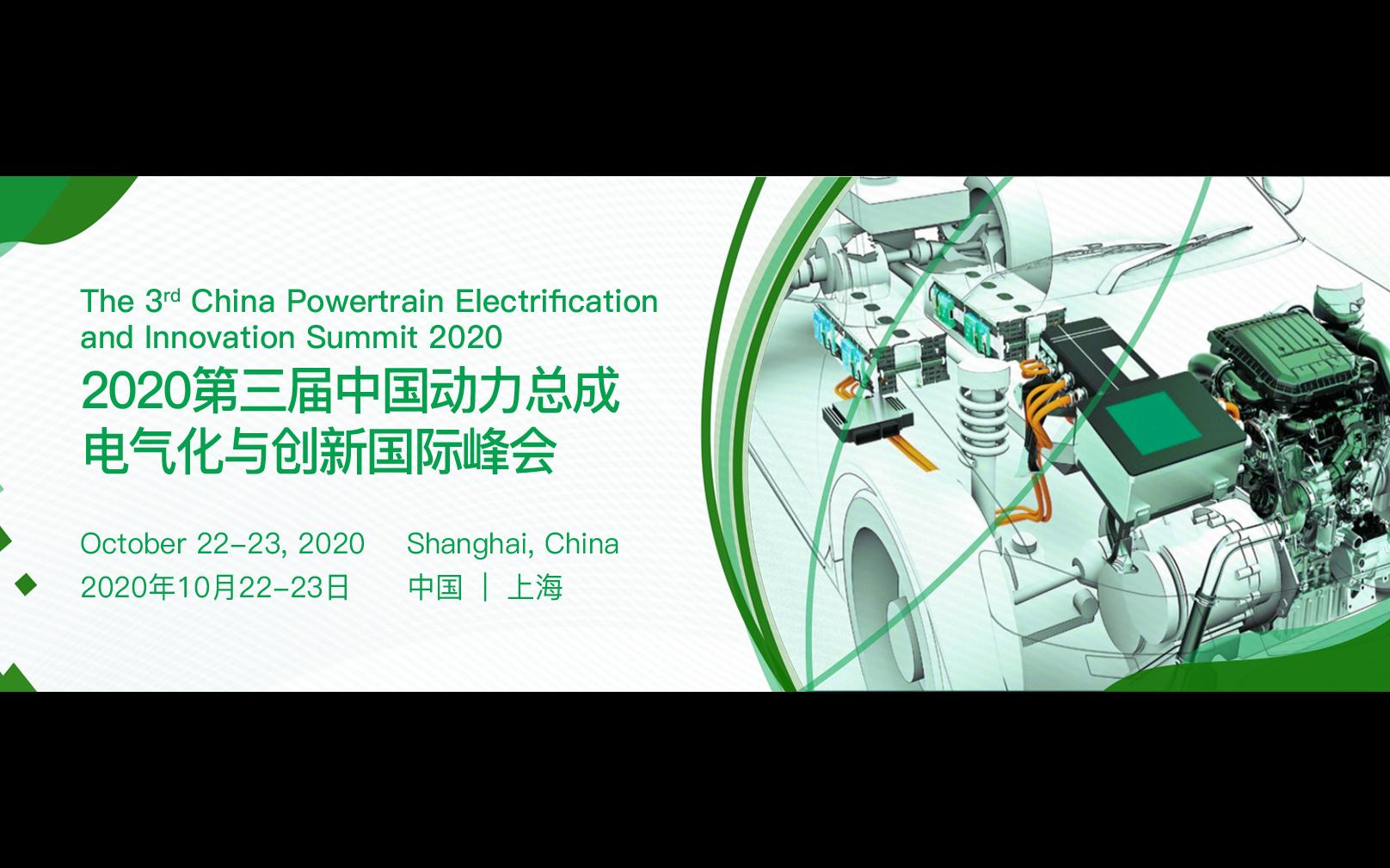 2020年第三届中国动力总成电气化与创新国际峰会