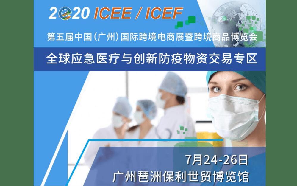 2020全球应急医疗与创新防疫物资交易展