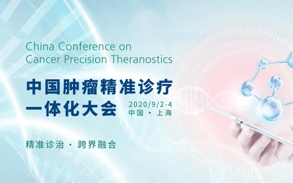 中國腫瘤精準診療一體化大會
