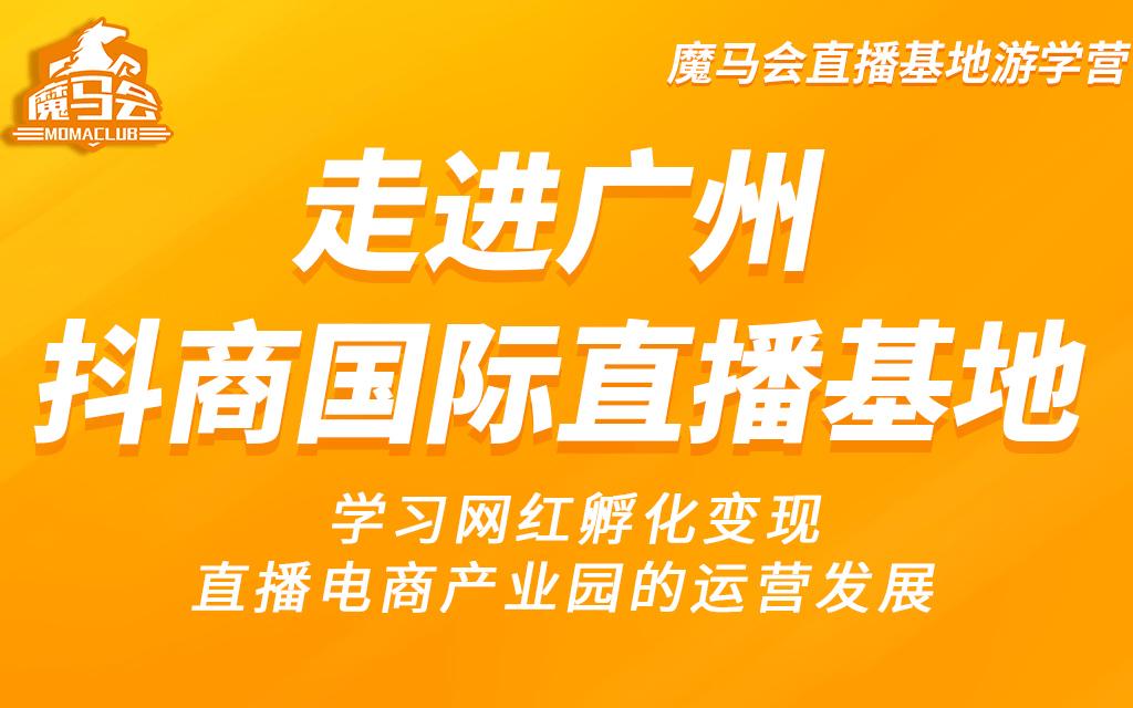 走進廣州,抖商國際直播基地游學營