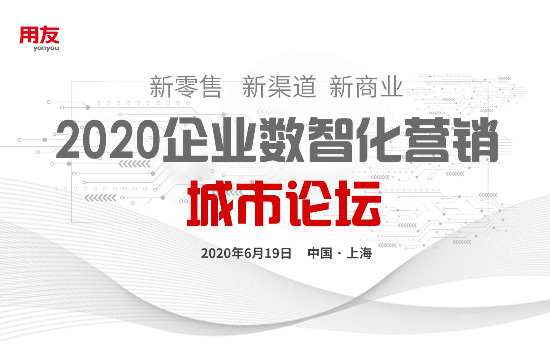 2020消费品行业数智化营销沙龙——上海站
