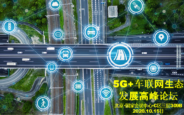 5G+车联网生态发展高峰论坛