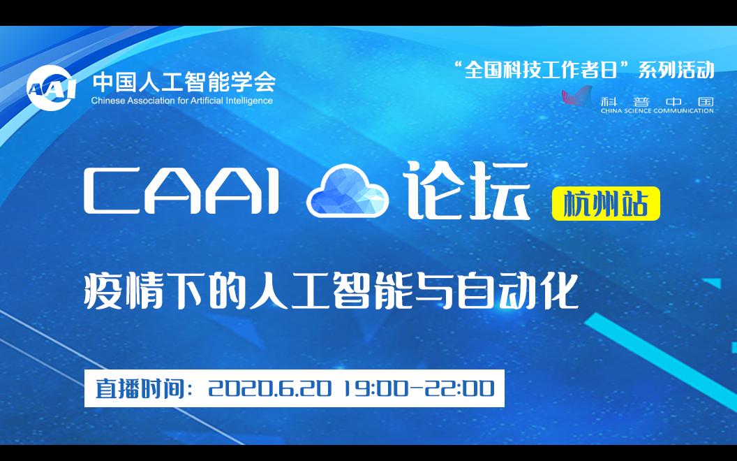CAAI云论坛 | 聚焦疫情下的人工智能与自动化,CAAI云论坛(杭州站)