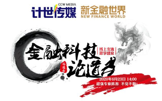 金融科技论道台系列线上会议——《数据驱动的银行服务与风控革新》