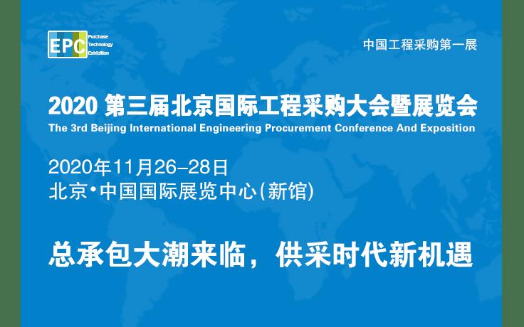 2020年第三届北京国际工程采购大会暨展览会