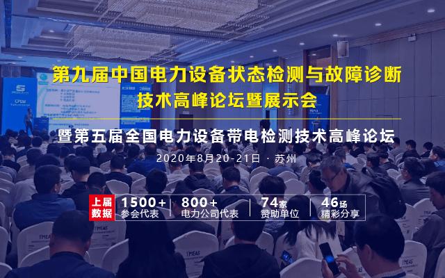 CPEM第九届中国电力设备状态检测与故障诊断技术高峰论坛暨第五届全国电力设备带电检测技术高峰论坛