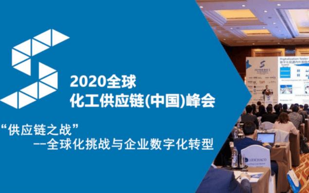 2020全球化工供應鏈(中國)峰會