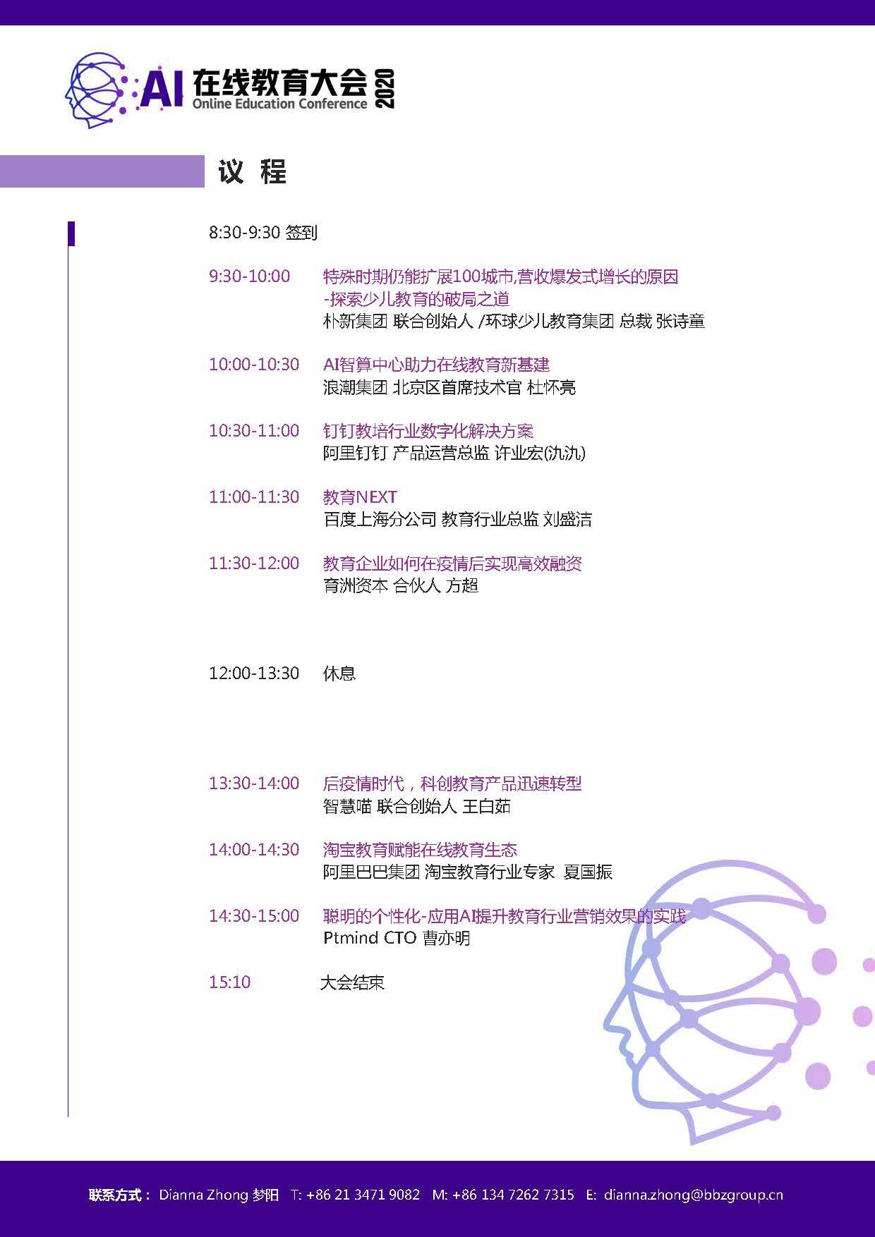 AI在线教育大会 上海 2020.06.17