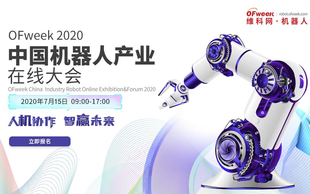 2020中国机器人产业大会