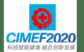2020年(广东)国际防疫物资全球采购交易会