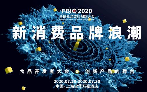 FBIC2020 全球食品飲料創新大會