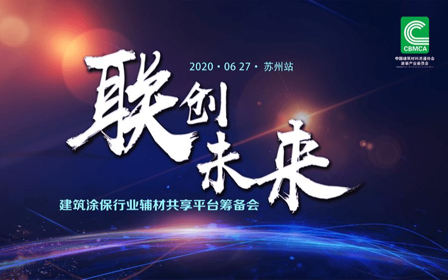 建筑涂保行业辅材共享平台筹备会(苏州站)