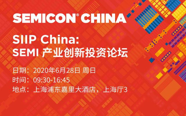 SIIP China: SEMI产业创新投资论坛