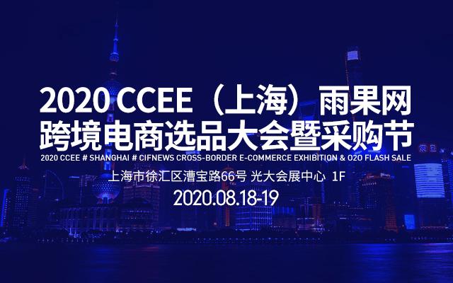 2020CCEE(上海)雨果網跨境電商選品大會暨采購節