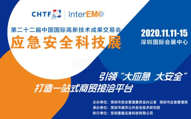 第二十二届中国国际高新技术成果交易会应急安全科技展