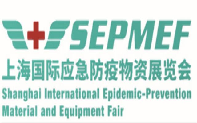2020年上海國際應急防疫物資展覽會
