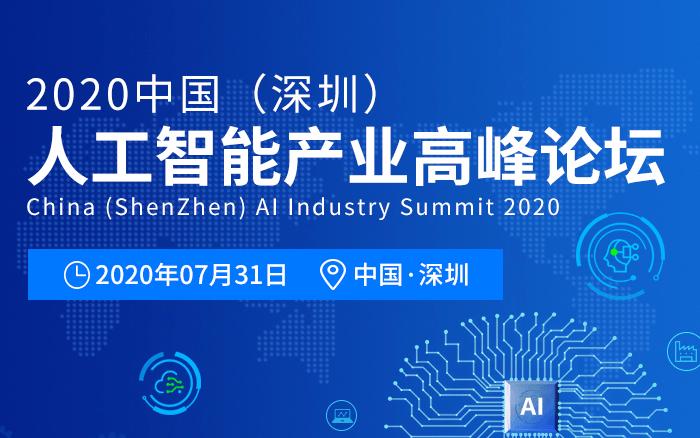 2020中国人工智能产业高峰论坛