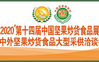 2020第十四届中国坚果炒货食品展暨中外坚果炒货食品大型采供洽谈会