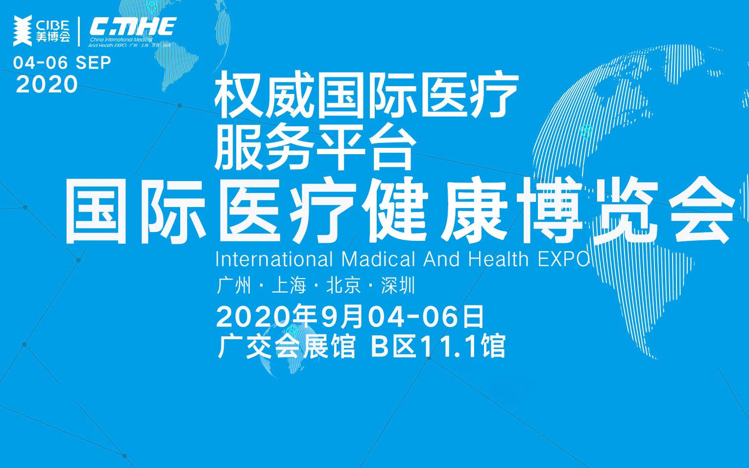 2020国际医疗健康博览会(CMHE)