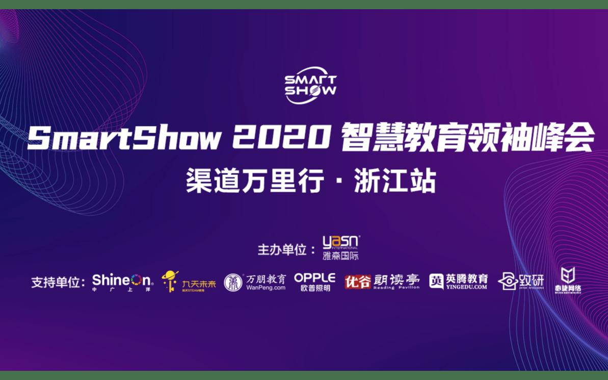 SmartShow2020智慧教育領袖峰會  渠道萬里行-浙江站