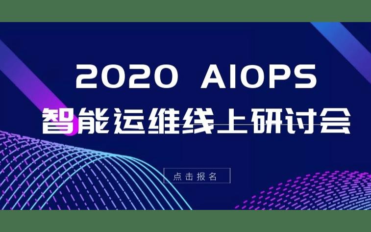 2020 AIOPS智能运维线上研讨会