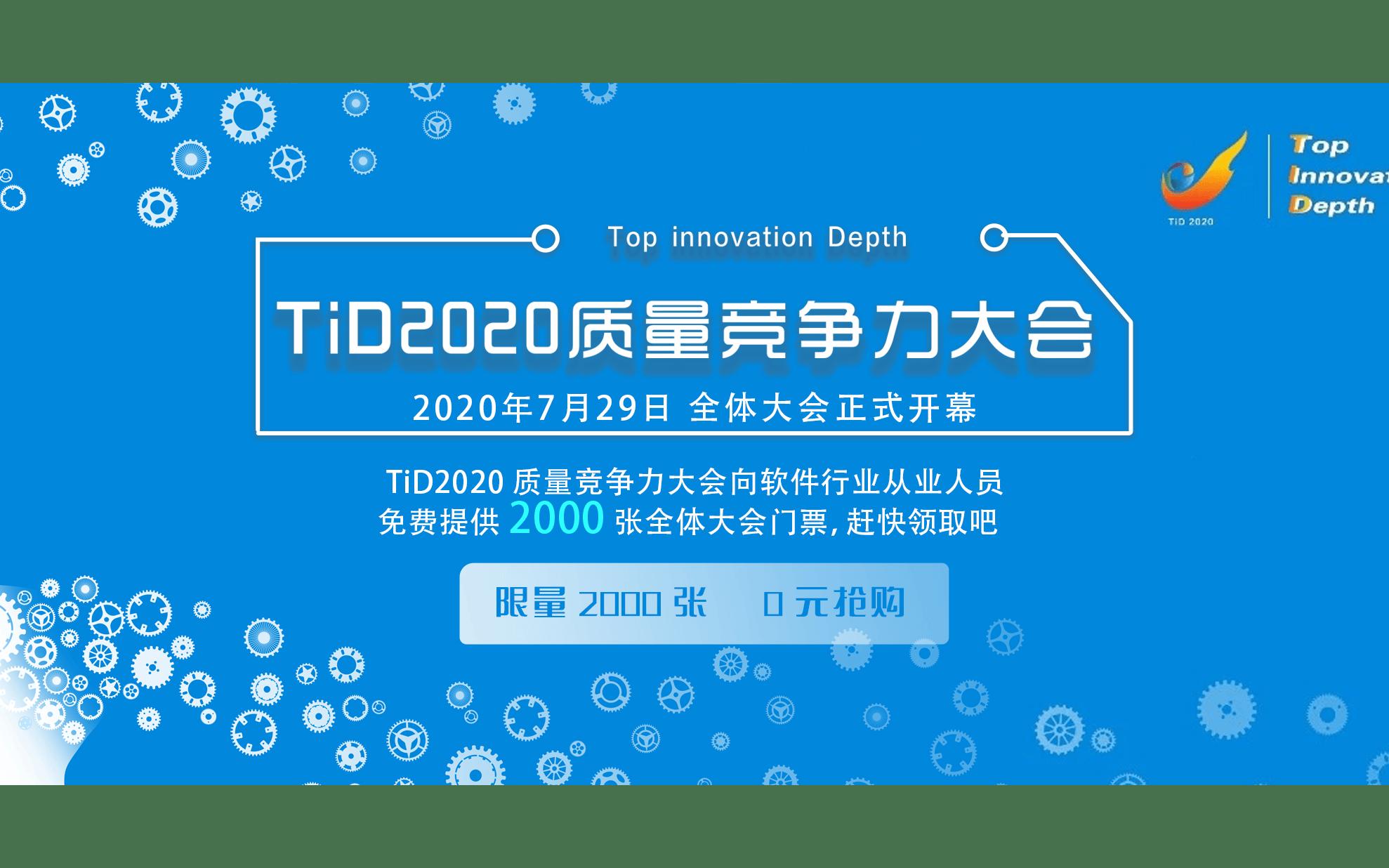 數據智能驅動研發智能·TiD2020質量競爭力大會全體大會