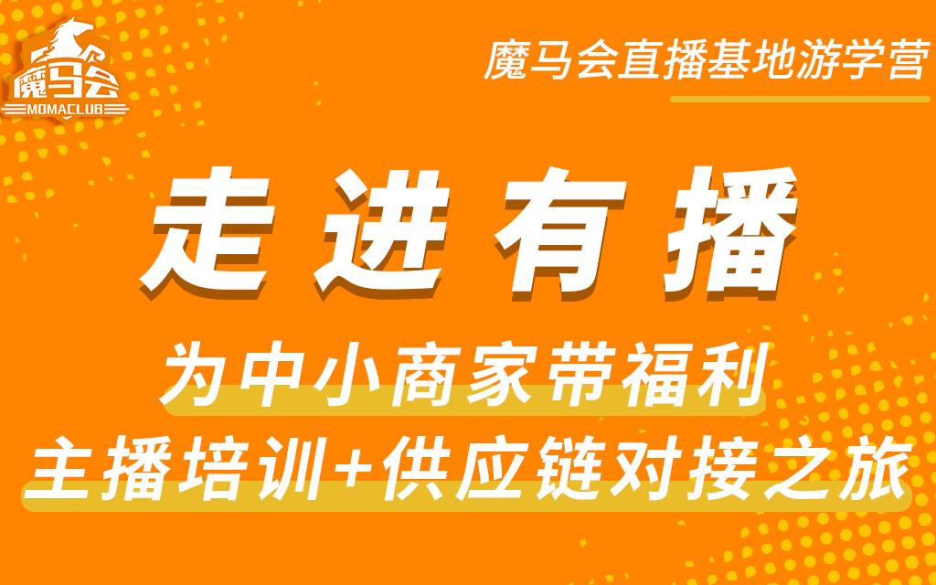 走进有播,魔马会杭州游学到访企业(第三站)