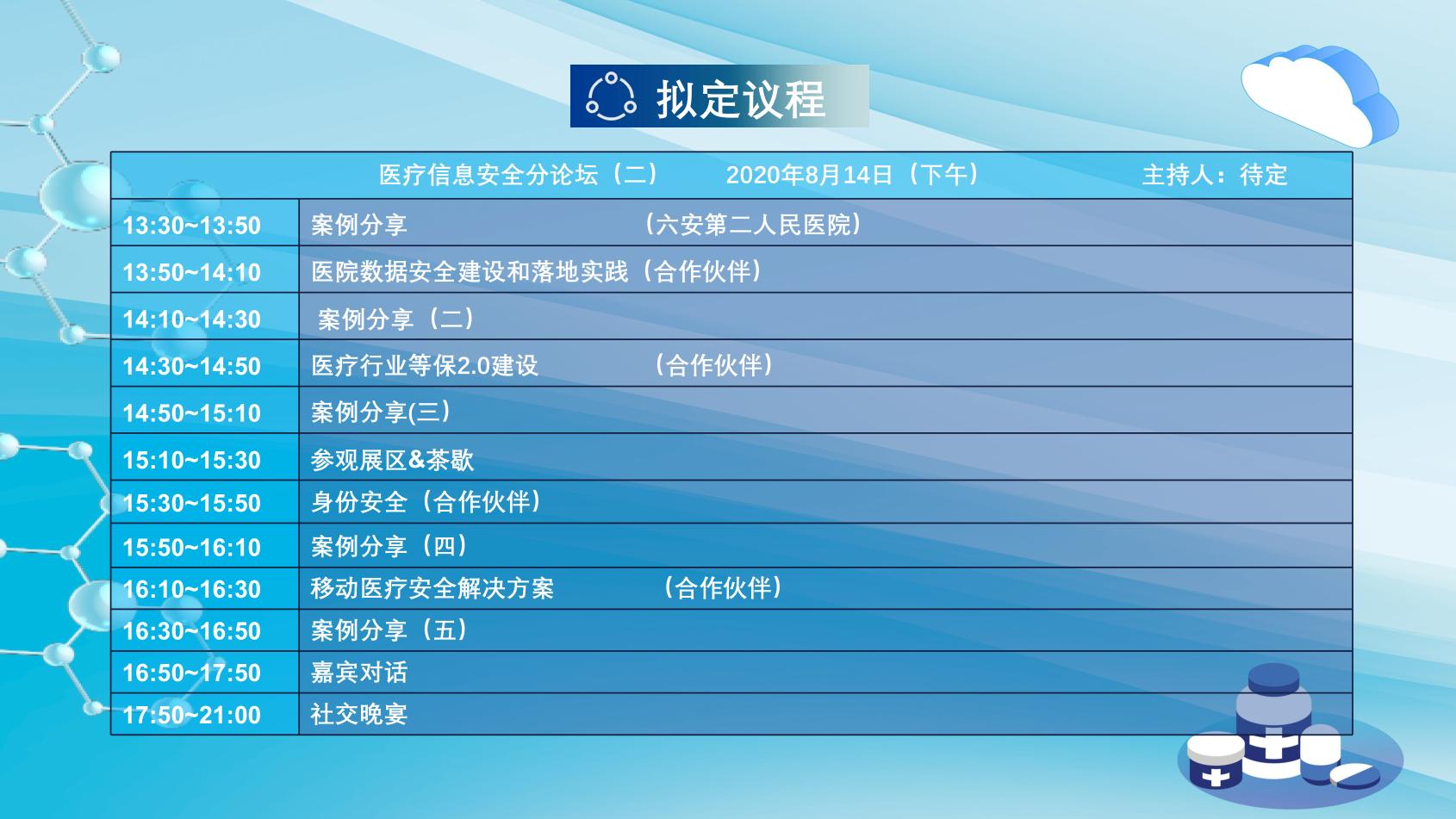 2020安徽省智慧醫療和大健康產業信息化創新峰會(合肥)